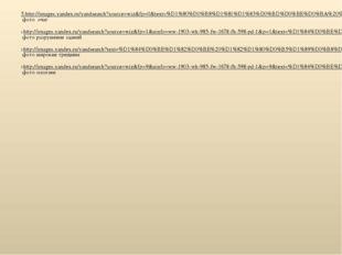 5.http://images.yandex.ru/yandsearch?source=wiz&fp=0&text=%D1%80%D0%B8%D1%81%