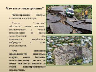 Что такое землетрясение? Землетрясение - быстрые колебания земной коры. Глаго