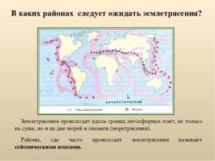 В каких районах следует ожидать землетрясения? Землетрясения происходят вдоль