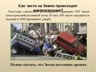 Как часто на Земле происходят землетрясения? Ежегодно сейсмологи регистрируют