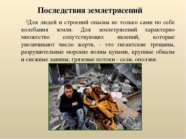 Последствия землетрясений Для людей и строений опасны не только сами по себе...