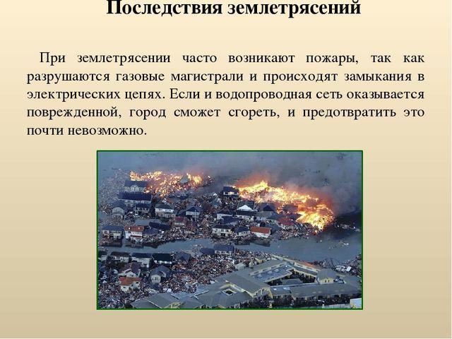 Последствия землетрясений При землетрясении часто возникают пожары, так как р...