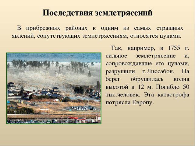 Последствия землетрясений В прибрежных районах к одним из самых страшных явле...