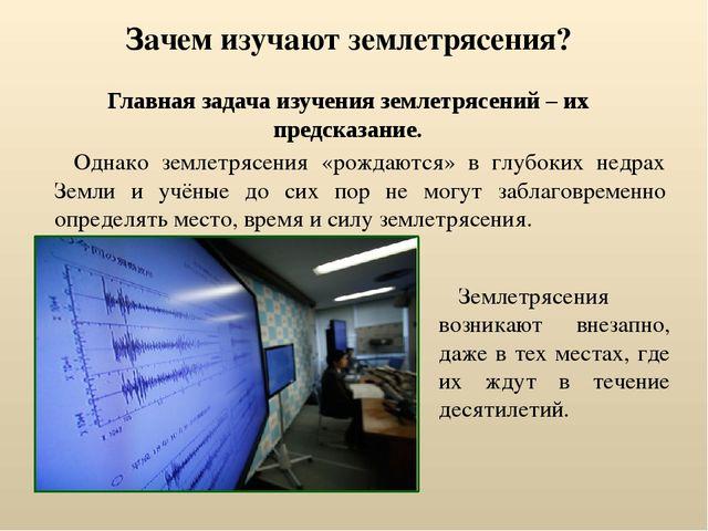 Зачем изучают землетрясения? Однако землетрясения «рождаются» в глубоких недр...