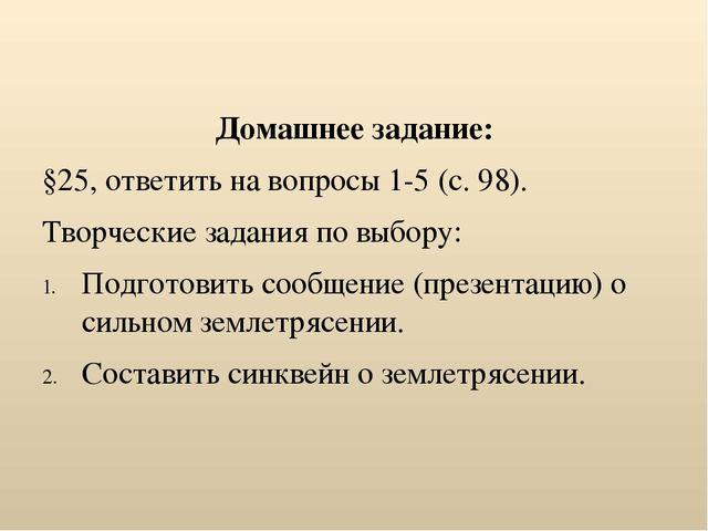 Домашнее задание: §25, ответить на вопросы 1-5 (с. 98). Творческие задания по...