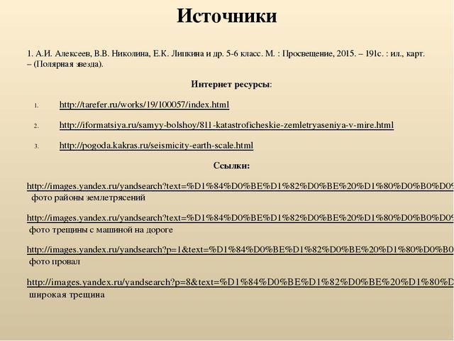 Источники 1. А.И. Алексеев, В.В. Николина, Е.К. Липкина и др. 5-6 класс. М. :...