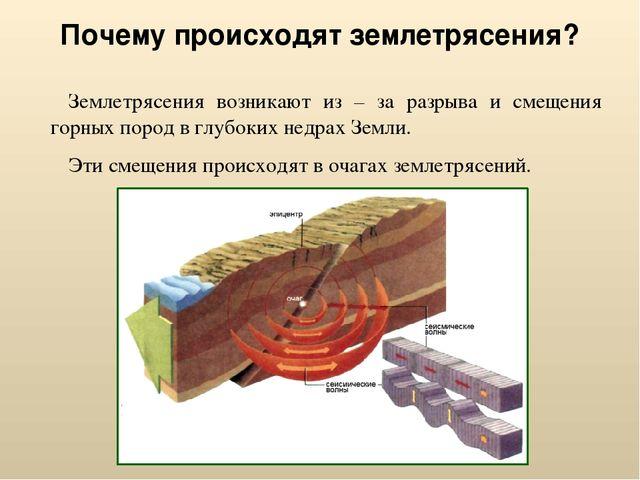 Почему происходят землетрясения? Землетрясения возникают из – за разрыва и см...