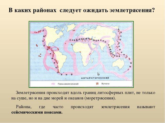 В каких районах следует ожидать землетрясения? Землетрясения происходят вдоль...