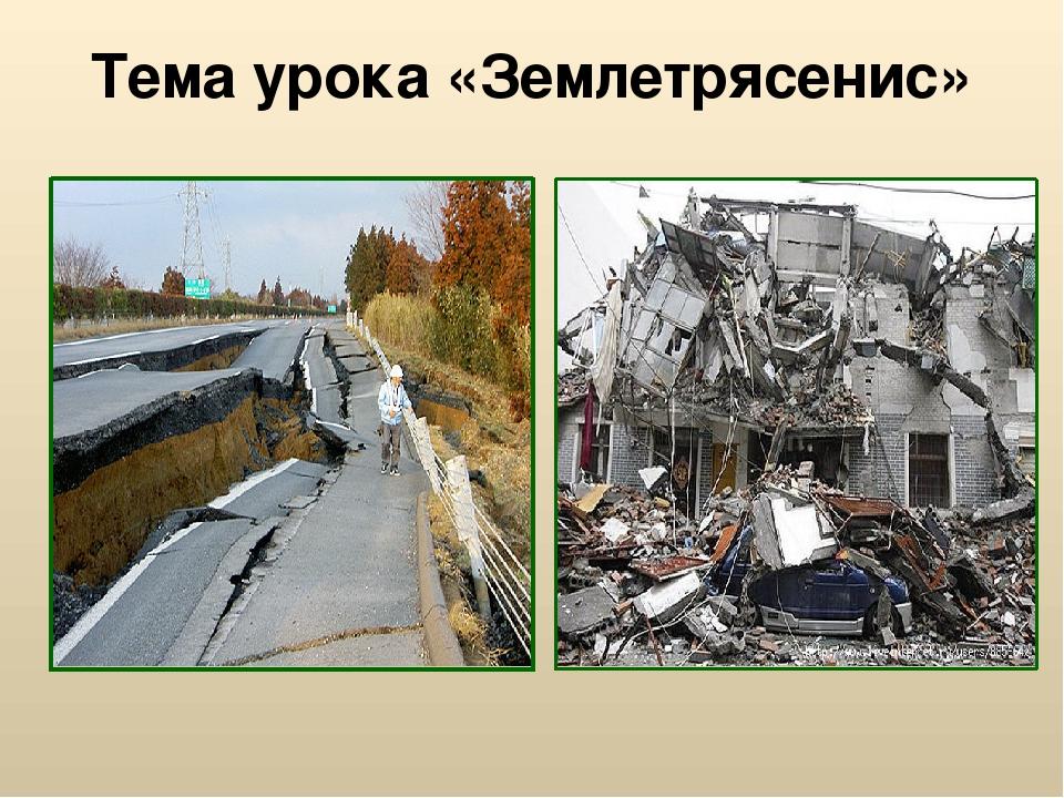Тема урока «Землетрясенис»