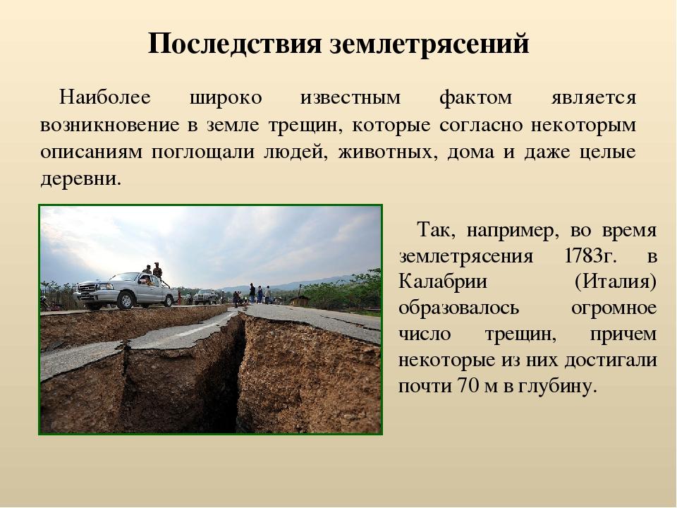 Последствия землетрясений Наиболее широко известным фактом является возникнов...