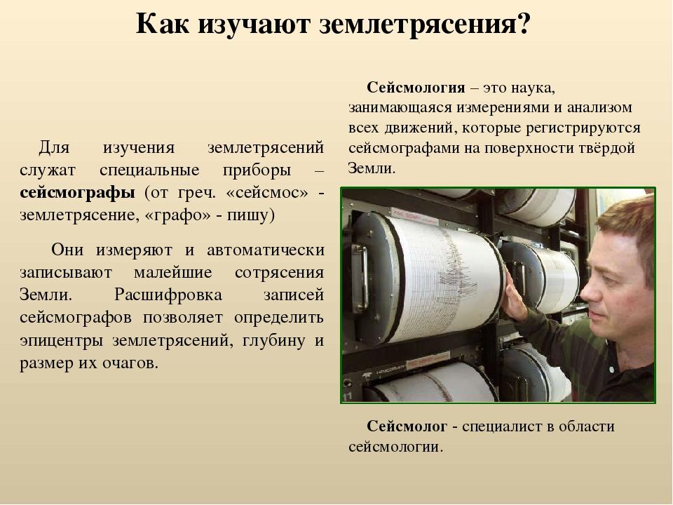 Как изучают землетрясения? Для изучения землетрясений служат специальные приб...