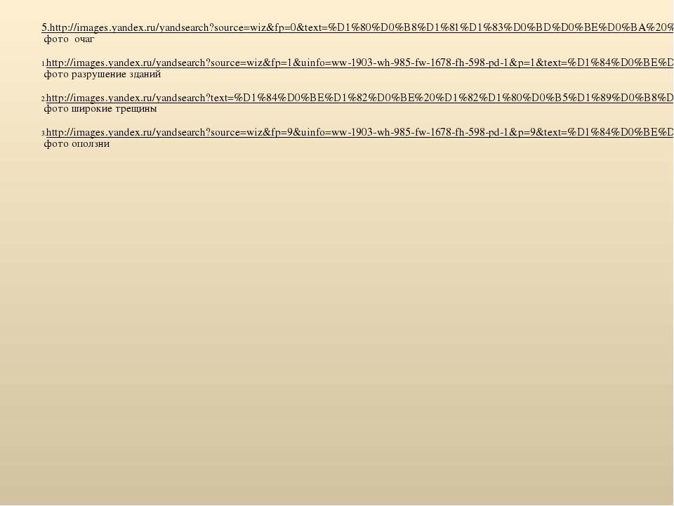 5.http://images.yandex.ru/yandsearch?source=wiz&fp=0&text=%D1%80%D0%B8%D1%81%...