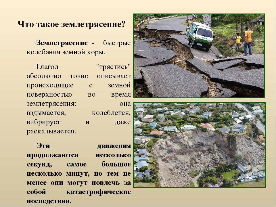 Что такое землетрясение? Землетрясение - быстрые колебания земной коры. Глаго...