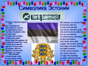 Символика Эстонии Отчизна, счастье и радость моя, как ты прекрасна! Мне вовек