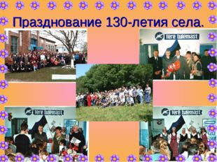 Празднование 130-летия села.