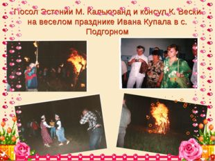 Посол Эстонии М. Кальюранд и консул К. Вески на веселом празднике Ивана Купал