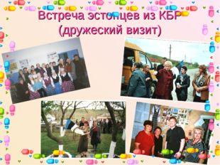Встреча эстонцев из КБР (дружеский визит)
