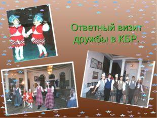 Ответный визит дружбы в КБР.