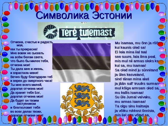 Символика Эстонии Отчизна, счастье и радость моя, как ты прекрасна! Мне вовек...