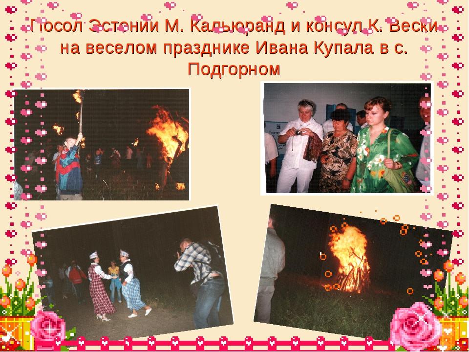 Посол Эстонии М. Кальюранд и консул К. Вески на веселом празднике Ивана Купал...