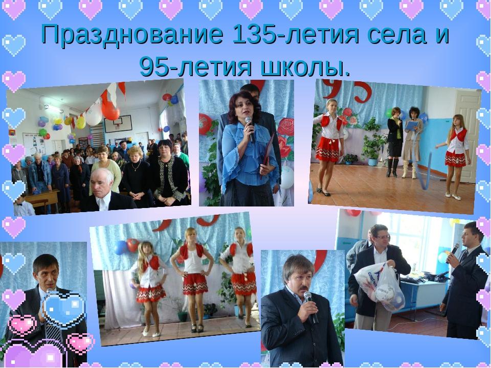 Празднование 135-летия села и 95-летия школы.