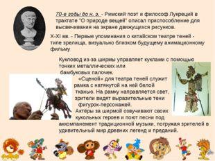 """70-е годы до н. э. - Римский поэт и философ Лукреций в трактате """"О природе ве"""
