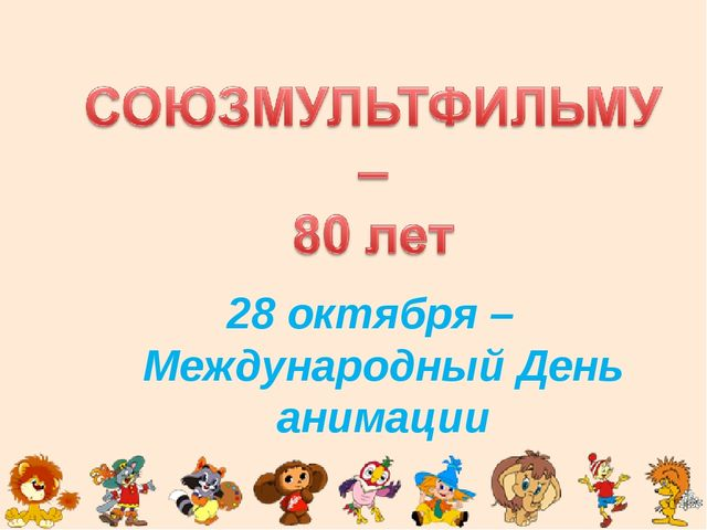 28 октября – Международный День анимации