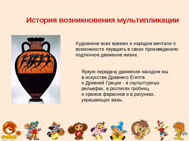 История возникновения мультипликации Художники всех времен и народов мечтали...