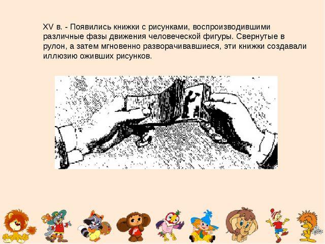 XV в. - Появились книжки с рисунками, воспроизводившими различные фазы движен...