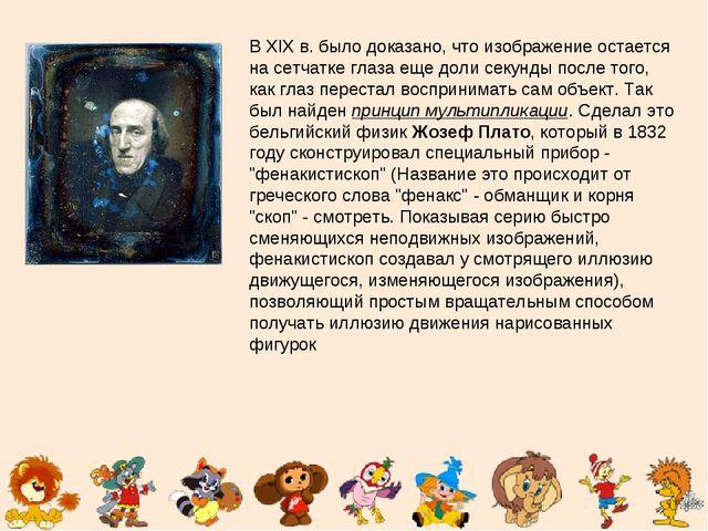 В XIX в. было доказано, что изображение остается на сетчатке глаза еще доли с...