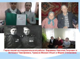 Герои нашей исследовательской работы: Варавины Николай Петрович и Антонина Ти