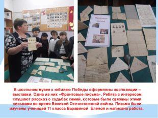 В школьном музее к юбилею Победы оформлены экспозиции – выставки. Одна из них