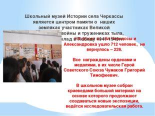 На фронт из сёл Черкассы и Александровка ушло 712 человек, не вернулось – 22
