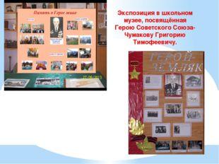 Экспозиция в школьном музее, посвящённая Герою Советского Союза- Чумакову Гри
