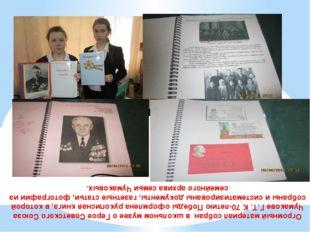 Огромный материал собран в школьном музее о Герое Советского Союза Чумакове Г