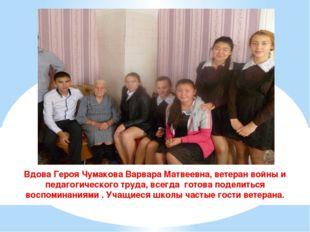 Вдова Героя Чумакова Варвара Матвеевна, ветеран войны и педагогического труда