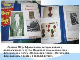 Светлов Пётр Афанасьевич ветеран войны и педагогического труда. Сражался ав