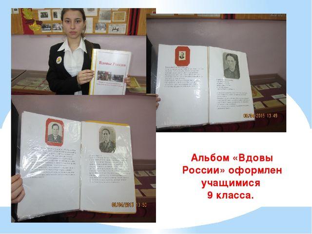 Альбом «Вдовы России» оформлен учащимися 9 класса.