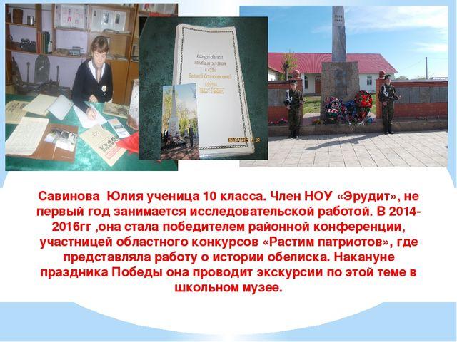 Савинова Юлия ученица 10 класса. Член НОУ «Эрудит», не первый год занимается...