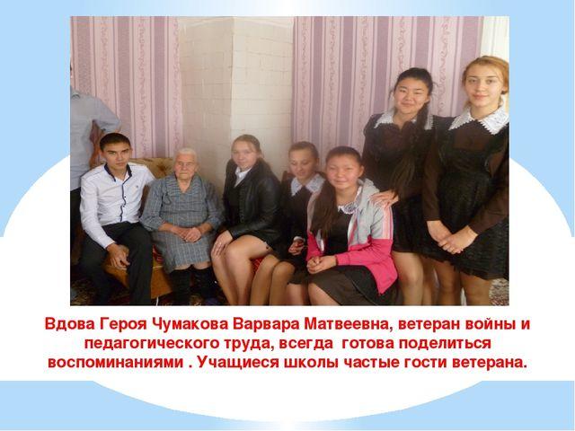 Вдова Героя Чумакова Варвара Матвеевна, ветеран войны и педагогического труда...