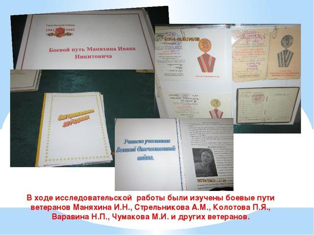 В ходе исследовательской работы были изучены боевые пути ветеранов Маняхина И...