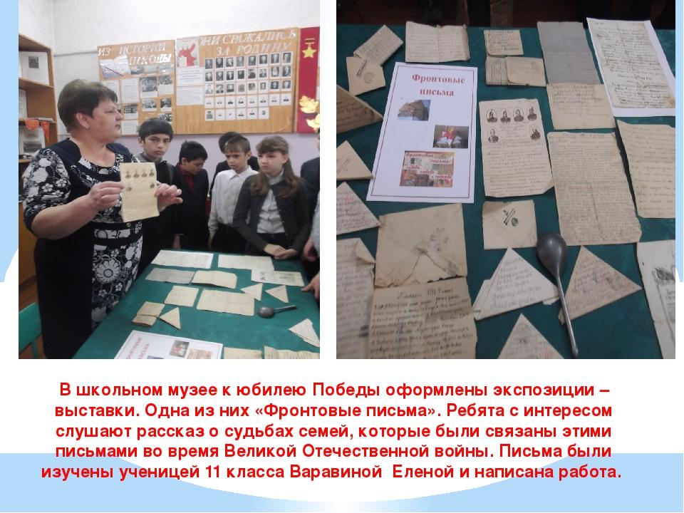 В школьном музее к юбилею Победы оформлены экспозиции – выставки. Одна из них...