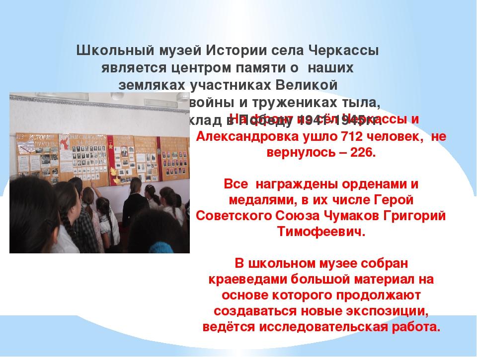 На фронт из сёл Черкассы и Александровка ушло 712 человек, не вернулось – 22...