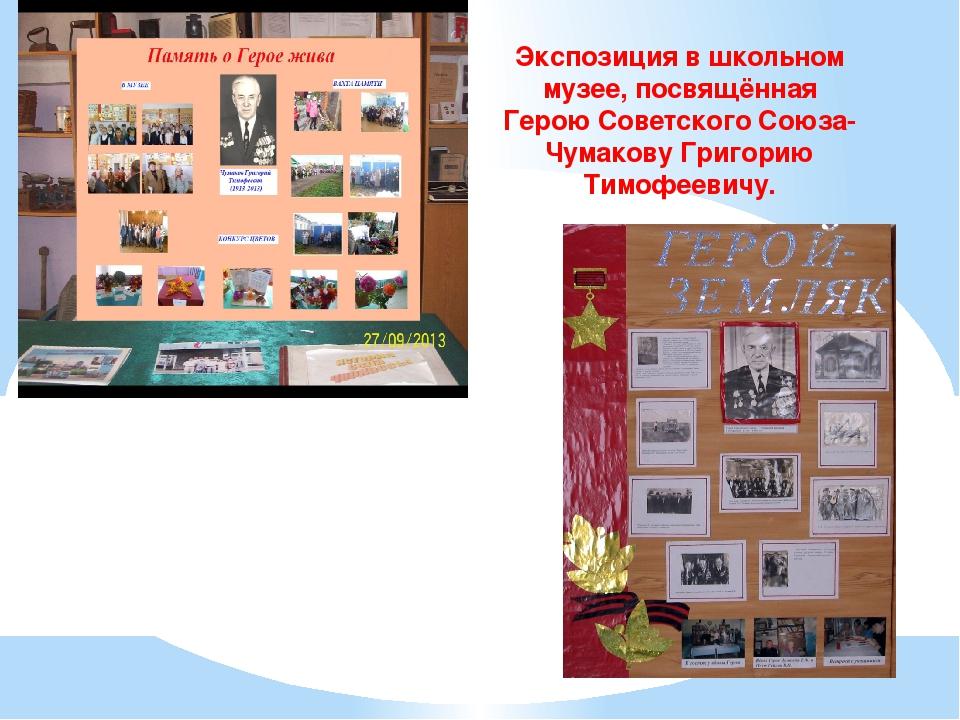 Экспозиция в школьном музее, посвящённая Герою Советского Союза- Чумакову Гри...