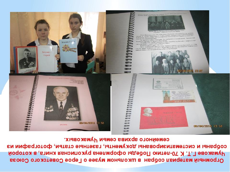 Огромный материал собран в школьном музее о Герое Советского Союза Чумакове Г...