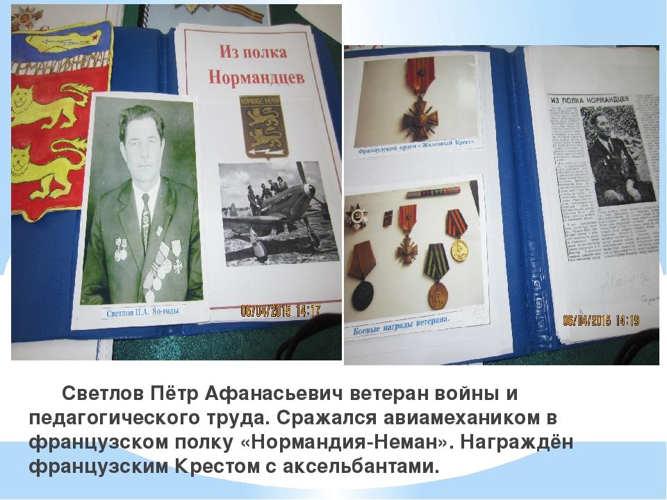Светлов Пётр Афанасьевич ветеран войны и педагогического труда. Сражался ав...