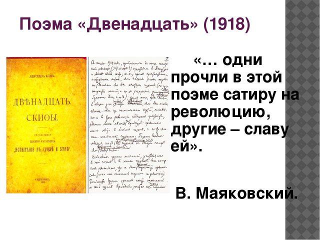 Поэма «Двенадцать» (1918) «… одни прочли в этой поэме сатиру на революцию, др...