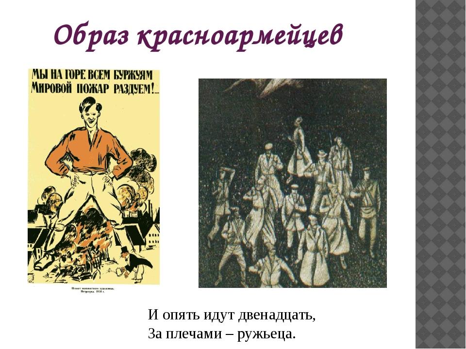 Образ красноармейцев И опять идут двенадцать, За плечами – ружьеца.