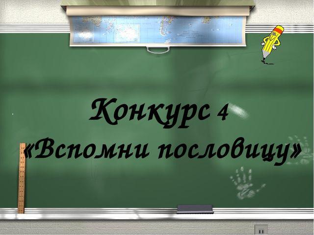 . Конкурс 4 «Вспомни пословицу»