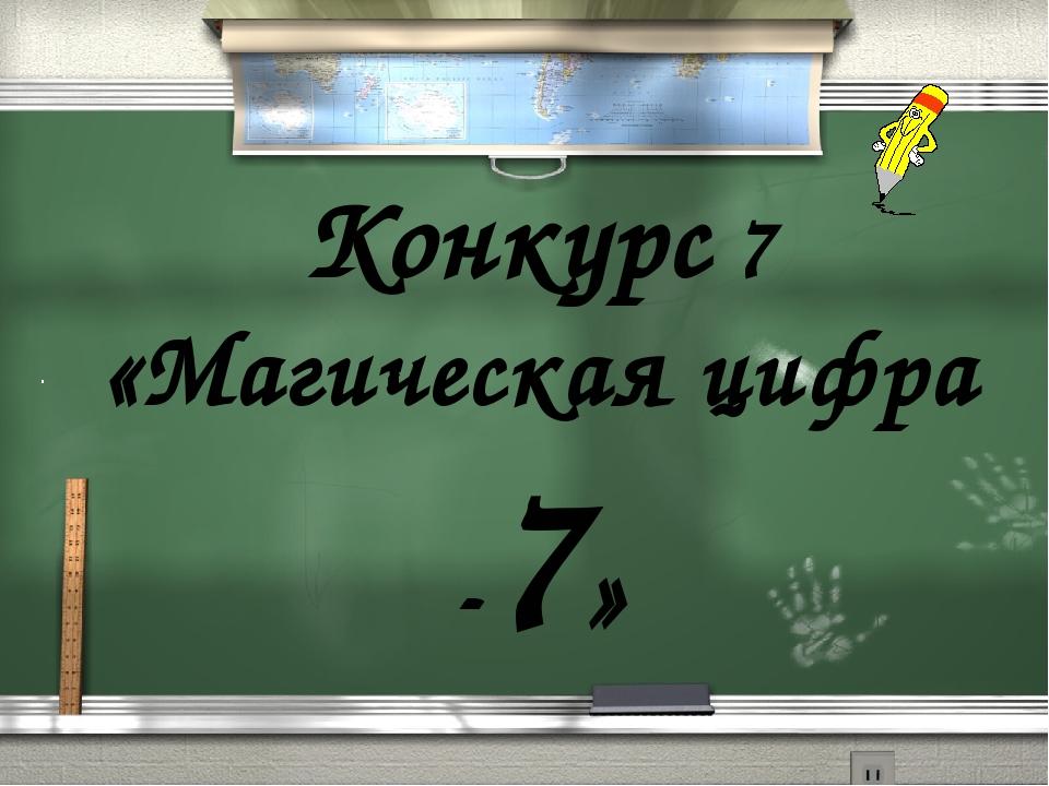 . Конкурс 7 «Магическая цифра -7»
